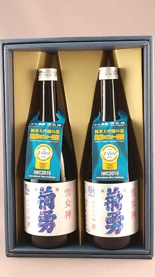 【ふるさと納税】菊勇「雪女神 純米大吟醸」 720ml×2本 んめがったこの酒だばセット ※着日指定不可
