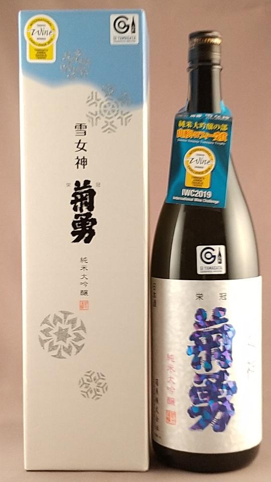 【ふるさと納税】菊勇「雪女神 純米大吟醸」 1800ml さーまずのーこの酒だば ※着日指定不可