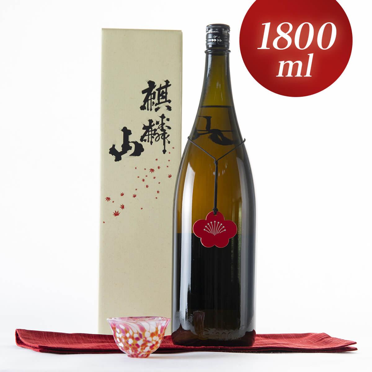 【ふるさと納税】阿賀町マンマ認定 数量限定 麒麟山梅酒1800ml 化粧箱入り
