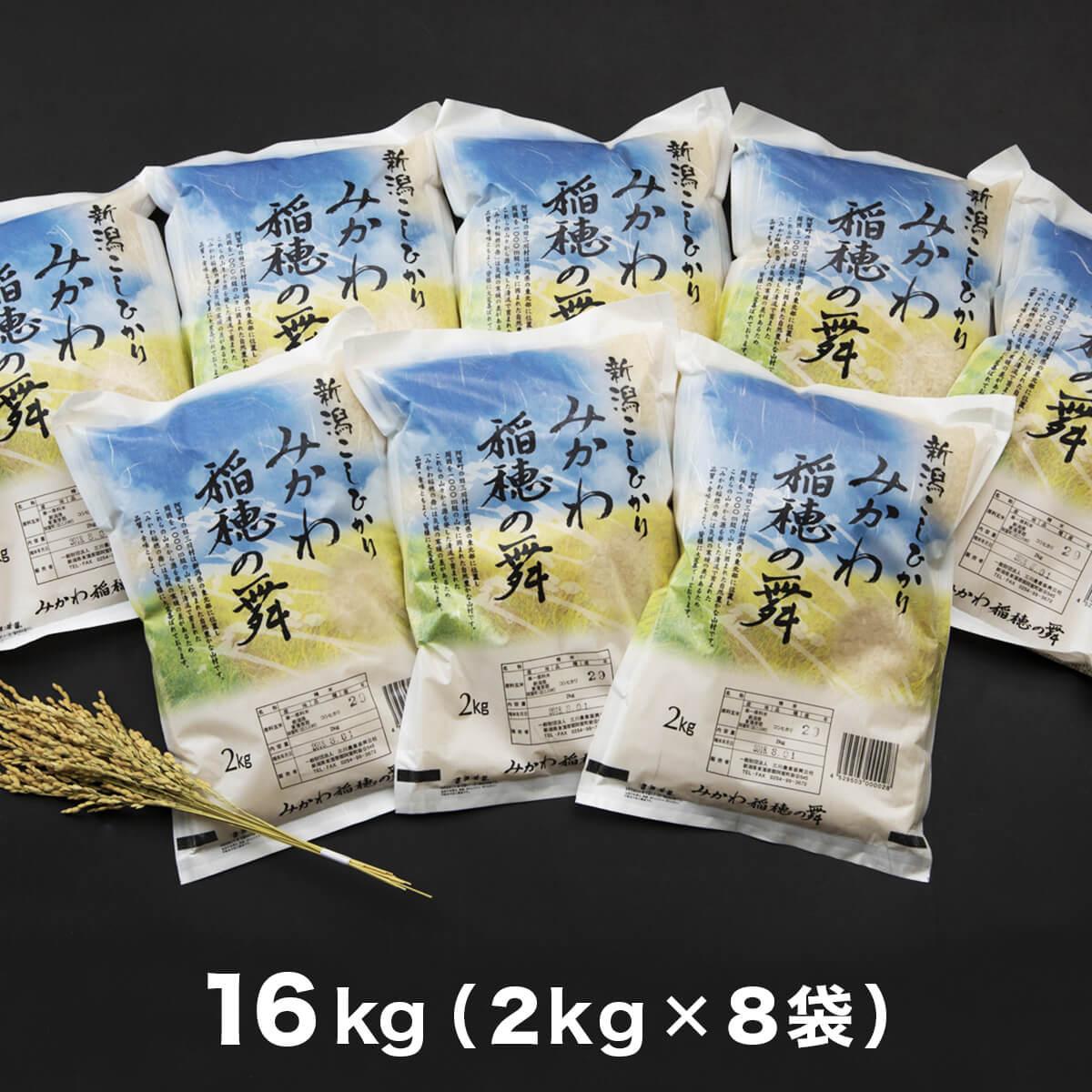 【ふるさと納税】<先行受付>令和2年産 新潟県阿賀町産 コシヒカリ 「みかわ稲穂の舞」16kg(2kg×8袋)