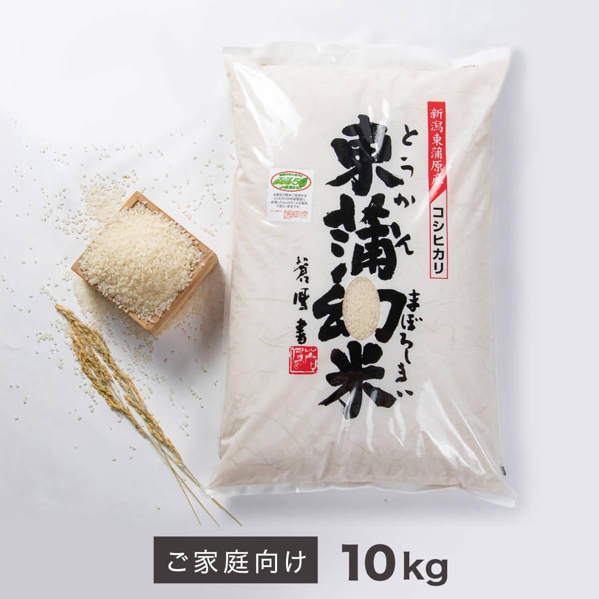 【ふるさと納税】特別栽培コシヒカリ 化学肥料・農薬50%削減の『東蒲幻米』(ご家庭用)10kg