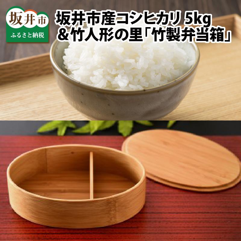 【ふるさと納税】坂井市産コシヒカリ 5kg + 竹人形の里 「竹製弁当箱・楕円」