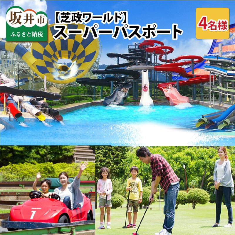 送料無料!世界最大級のスライダー&国内最大級のプール  スーパーパスポート4名様 (大人2名・子供2名) - alohasportsbook.com