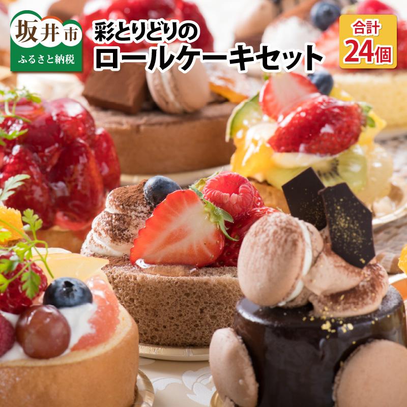 【ふるさと納税】彩とりどりのHome Party Cake Set! 計24個