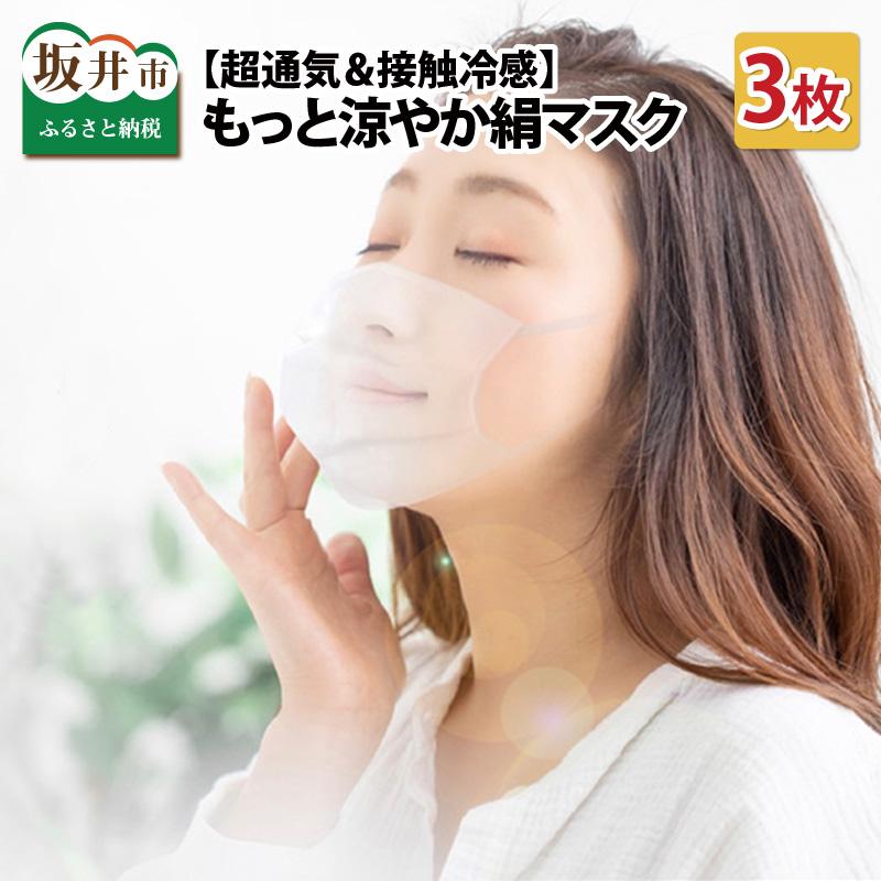 送料無料 絹は 肌にやさしい健やかな天然素材です セリシンなどを含む絹の成分は人の皮膚に近いとされており 身につけるだけでお肌がしっとり潤います ふるさと納税 秋冬マスク 爆安プライス 洗える 日本製 最安値に挑戦 3枚セット 肌にやさしい 抗菌 UVカット 春 冬 夏 シルク 立体型 M 小杉織物 Lの3サイズ 日焼け対策 繰り返し使える S 秋 蒸れにくい