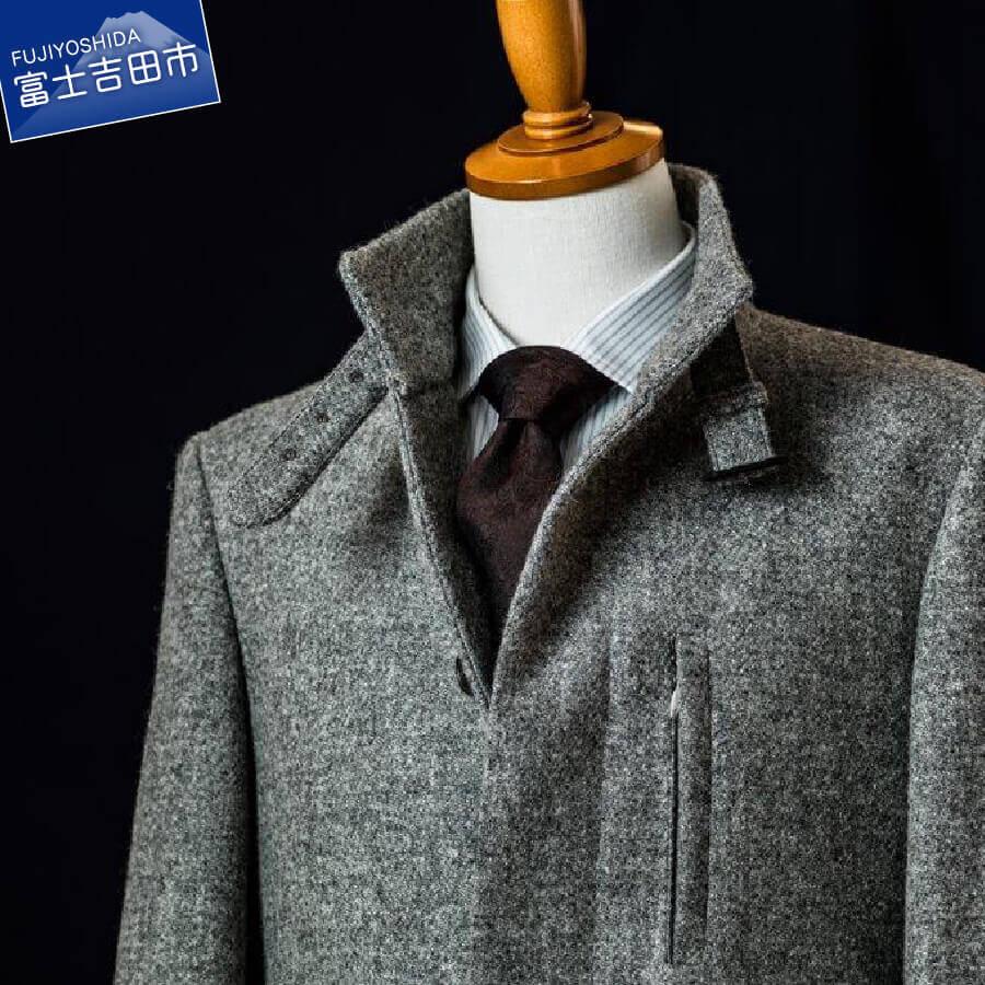 【ふるさと納税】 コート 高級 高品質 ジョーカーズテーラー 織物 郡内織物使用オーダーコートお仕立券 送料無料