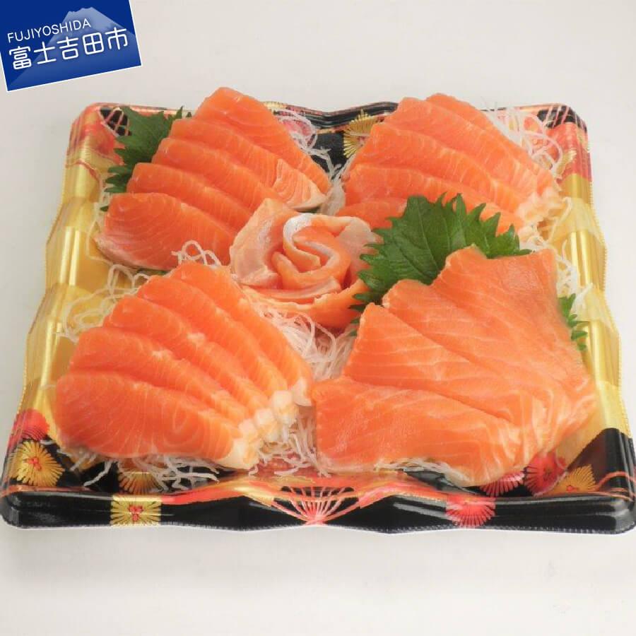 富士の介はきめ細かい肉質 ほどよくのった上品な脂 豊かなうま味が特徴の美味しい魚です ふるさと納税 サーモン キングサーモン キングサーモンの血を受け継ぐ 日本未発売 約650~700g フィーレ半身 富士の介 新品 送料無料