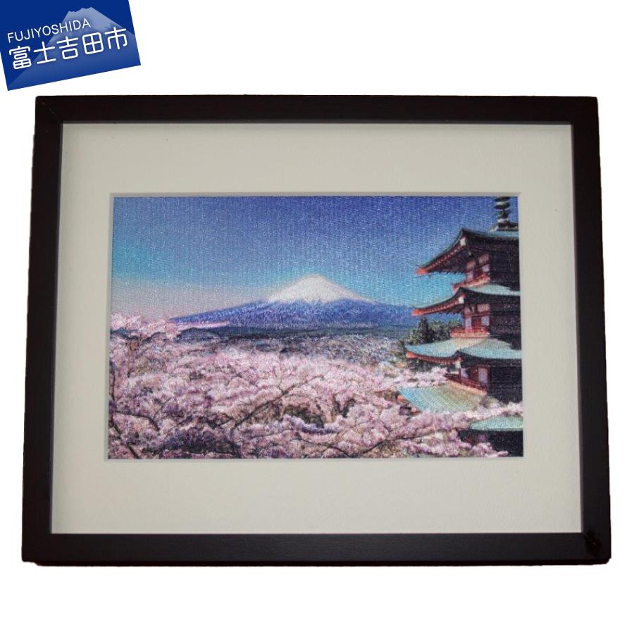 新倉山浅間公園 刺繍絵画 富士の刺繍絵1 送料無料 【ふるさと納税】