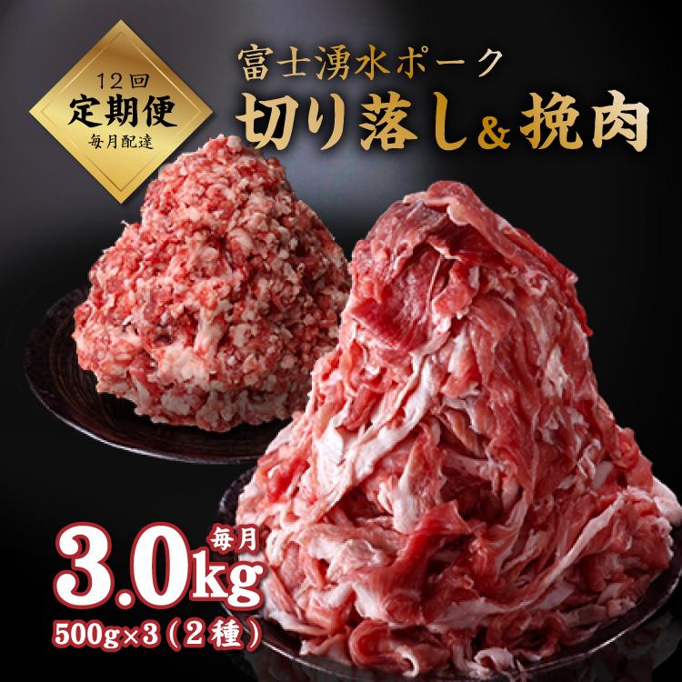 ※緊急支援特別品 お得なキャンペーンを実施中 富士山麓の澄んだ空気と清らかな地下水 豚の飼育にとって理想的な環境の中で育てられたブランド豚が 富士湧水ポーク の定期便です ふるさと納税 定期便 12回プラン 幻の銘柄豚 毎月美味しいお肉が届く 切り落とし1.5kg+挽肉1.5kg 訳あり 国産 豚肉 厳選 気質アップ 冷蔵 送料無料 スライス ギフト 増量 コロナ 炒め物 業務用 山梨県