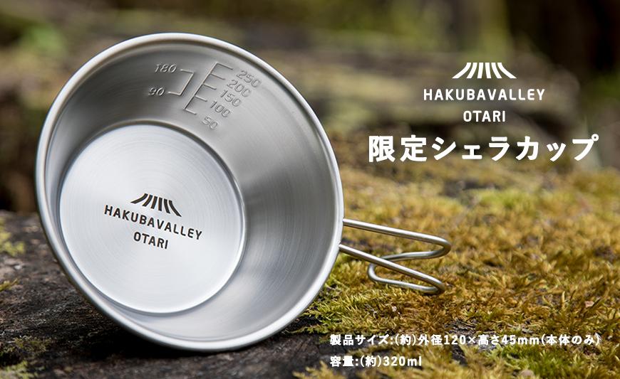 【ふるさと納税】3個セット!HAKUBA VALLEY OTARIのオリジナルのシェラカップで、アウトドアを満喫しよう!