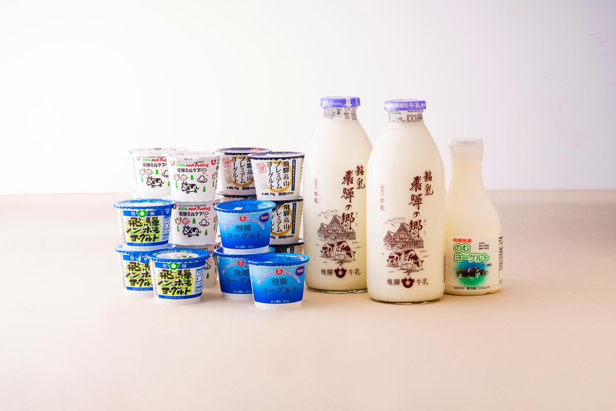 成分無調整の牛乳やデザート、飲むヨーグルトを詰め合わせた乳製品セットです。 【ふるさと納税】飛騨の乳製品セット b619