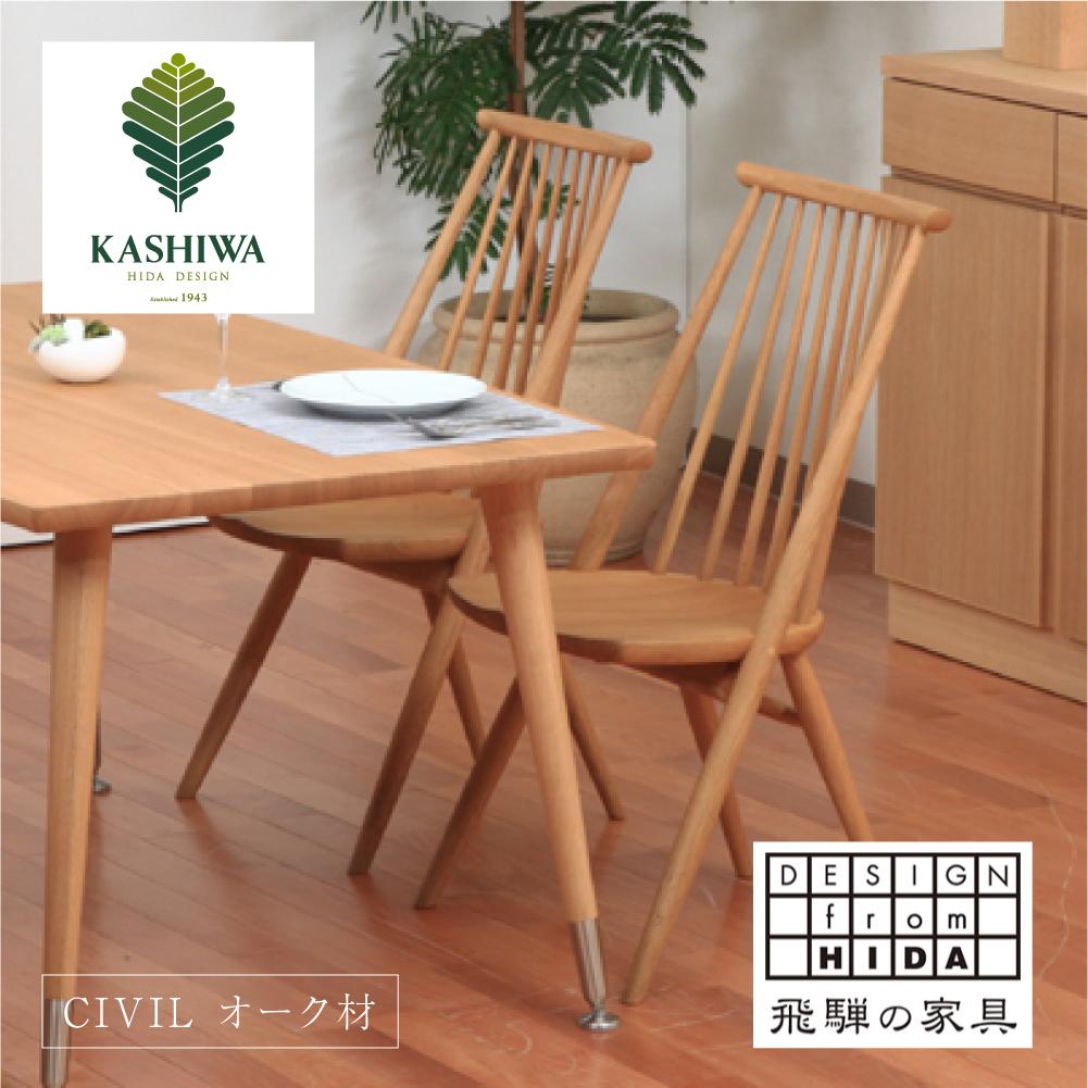 人気のシビルチェア オーク材のみで仕上げており 様々なカラーリングも楽しめます ふるさと納税 KASHIWA CIVIL オーク材 チェア シビル ダイニングチェア f201 100%品質保証 贈り物