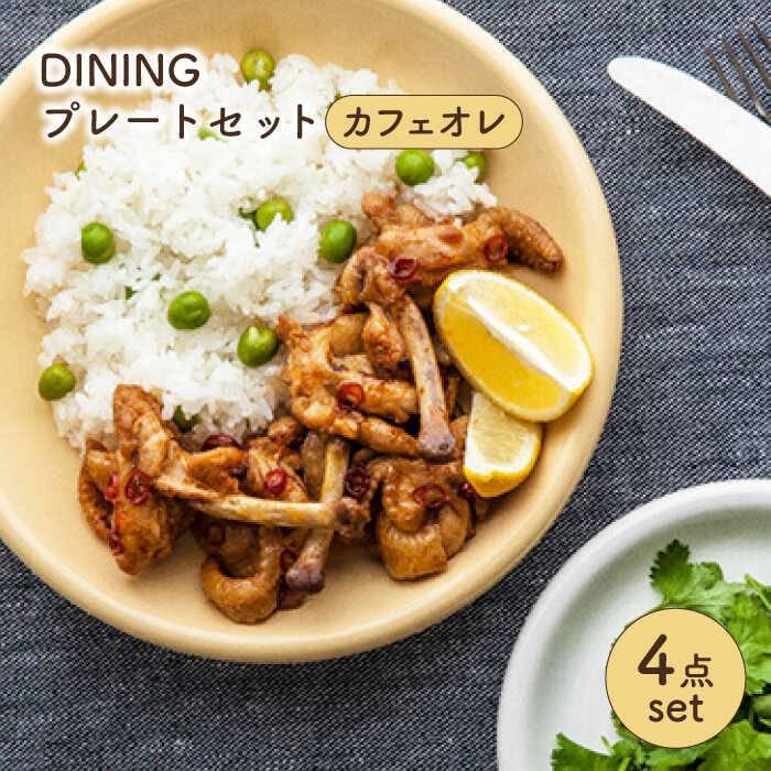 専門店 重量感のある厚手のプレートは丈夫で持った手に優しく馴染みます ふるさと納税 美濃焼 DINING プレートセット MBR083 JAPAN 営業 カフェオレ ZERO