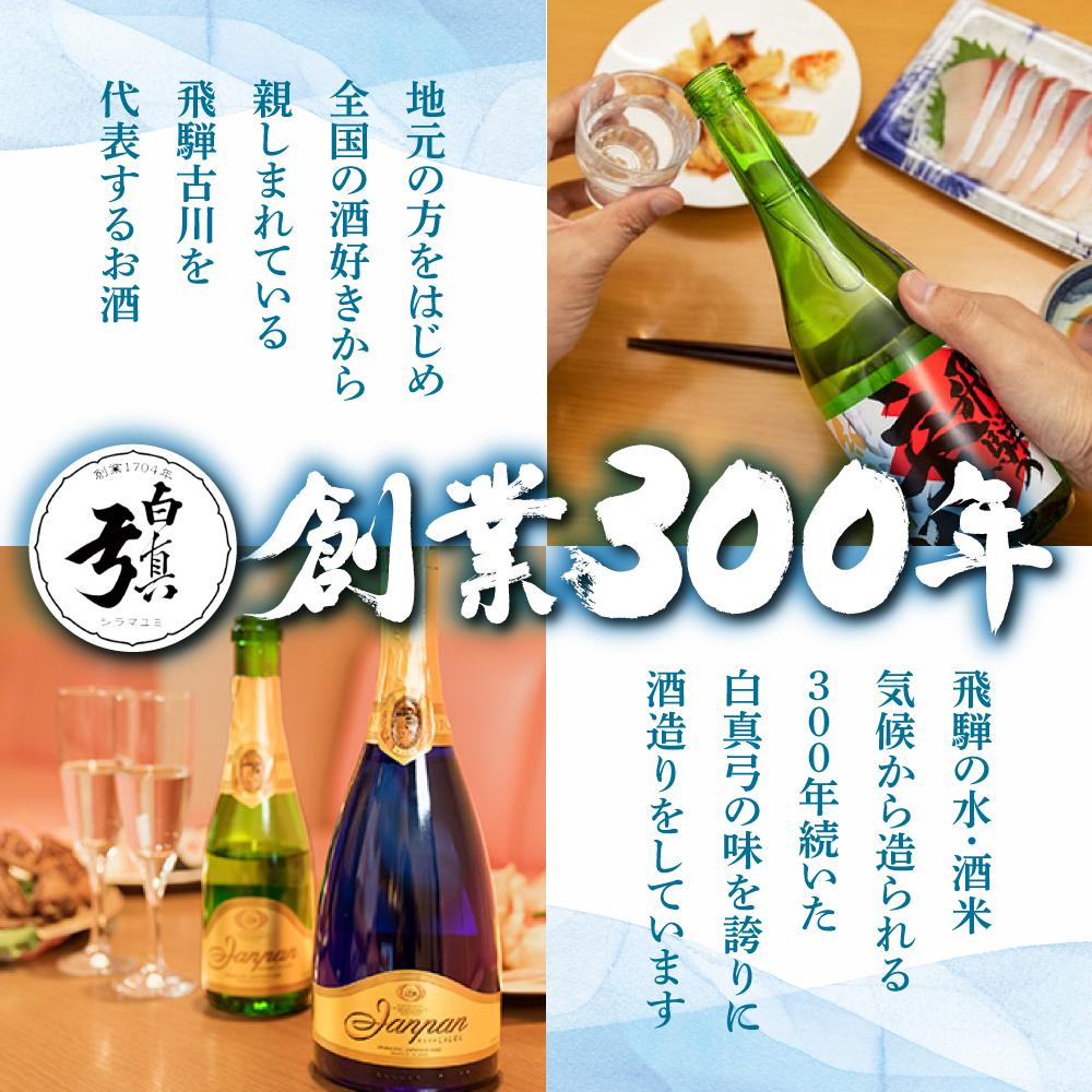 【ふるさと納税】【E601】白真弓季節めぐり(大びん)2