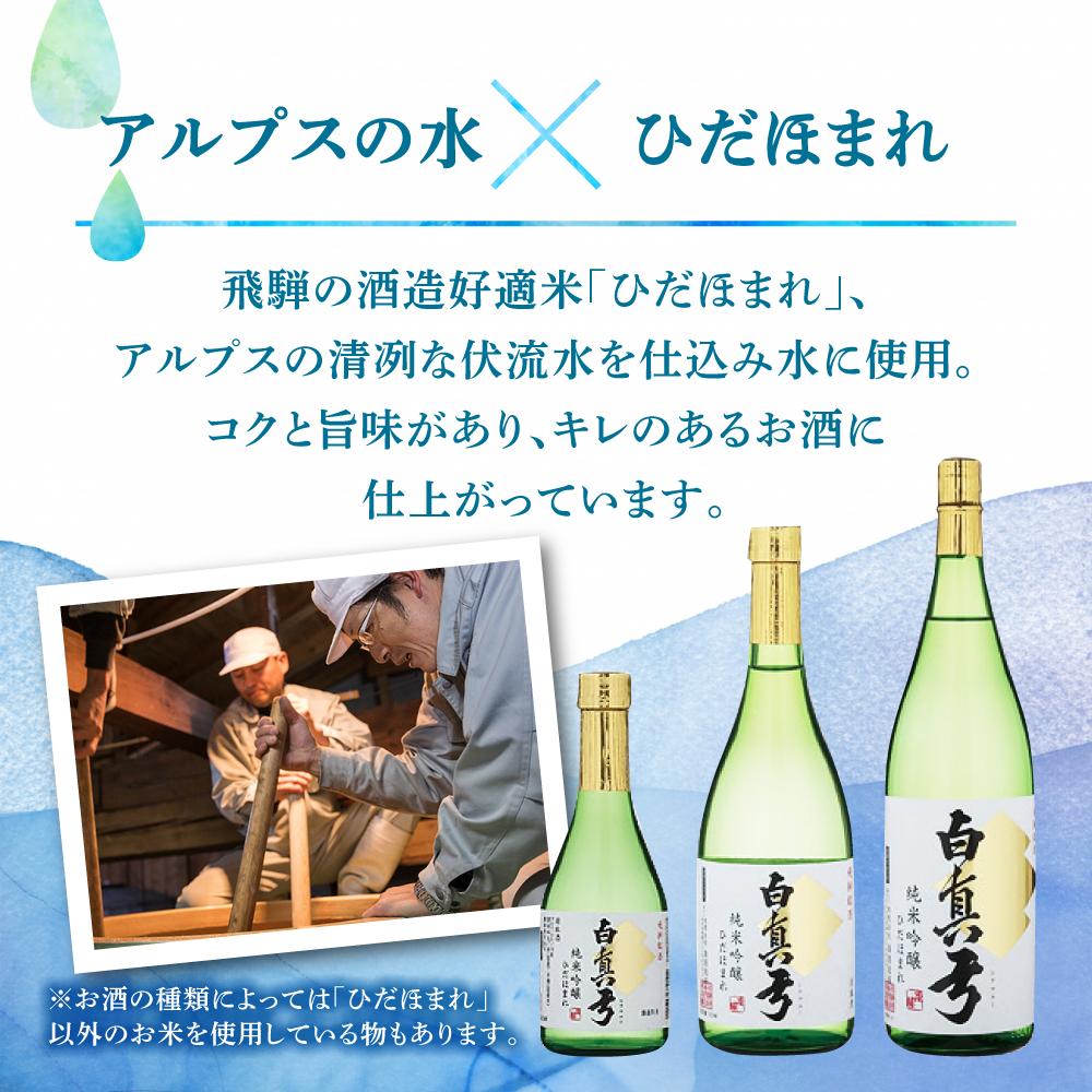 【ふるさと納税】【E601】白真弓季節めぐり(大びん)3