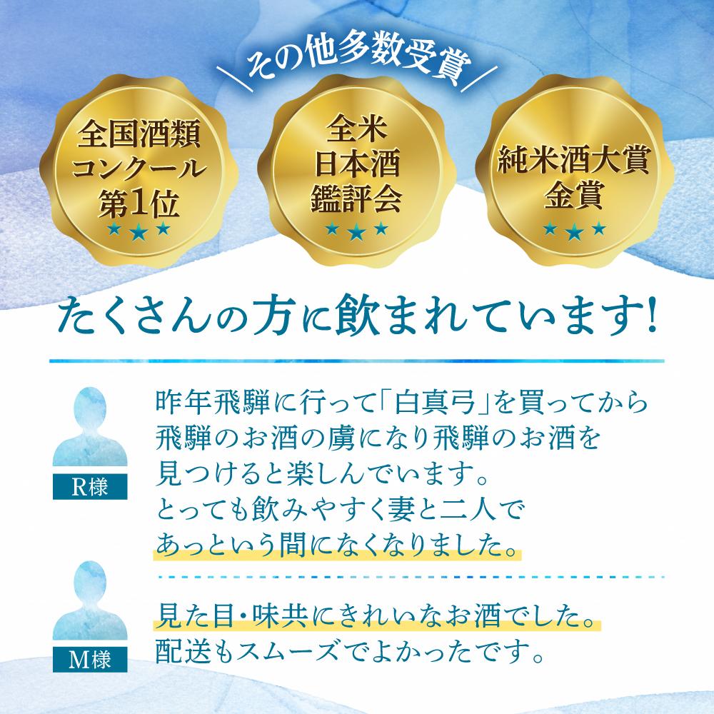 【ふるさと納税】白真弓季節めぐり(大びん)[L0006]