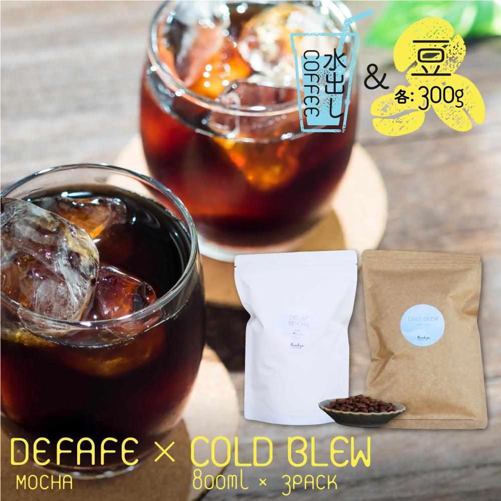 毎日のコーヒータイムをとっておきに ふるさと納税 大人気! カフェインレス豆+水出し カノコヤ コーヒー 有機JAS認証コーヒー2点セット カフェインレス水出しコーヒー デカフェ 自家焙煎 300g+800ml用×3パック 飛騨古川 新品未使用正規品 カフェインレス ノンカフェイン Q164