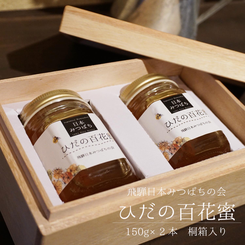 幻の蜂蜜 飛騨山脈の麓で育まれた日本ミツバチの蜂蜜 ふるさと納税 飛騨日本みつばちの会 ひだの百花蜜 150g×2本 高級品 桐箱入り ハチミツ 蜂蜜 はちみつ B0262 お気に入り