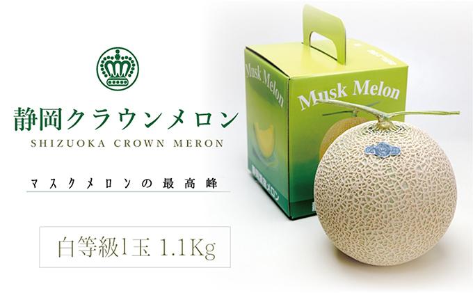 静岡県浜松市 ふるさと納税 クラウンメロン 白 フルーツ マスクメロン 1玉 果物類 新作 人気 新作続