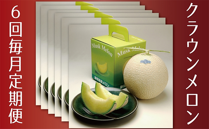 【ふるさと納税】クラウンメロン 白 1玉入 6ヶ月連続届け 【果物類・フルーツ・マスクメロン】