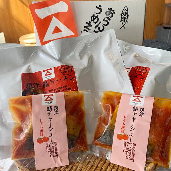 【ふるさと納税】a10-415 天保3年創業 塩鯖や岩清の「焼津鯖ラーメンセット」