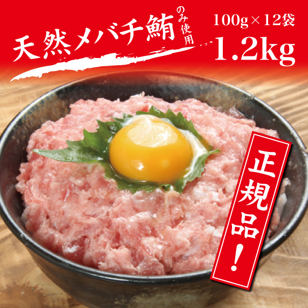 【ふるさと納税】a10-507 メバチまぐろのみ使用!!ネギトロ1.2kg(100g×12袋)