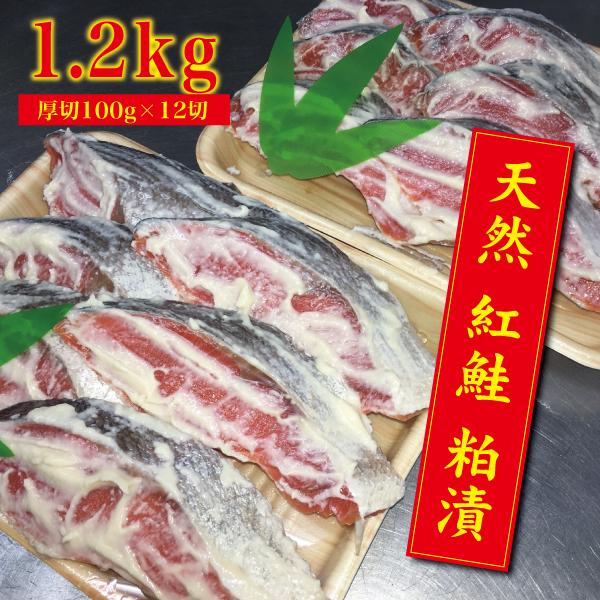 【ふるさと納税】a10-525 天然 紅 鮭 粕漬 厚切り 12切 総重量 約1.2kg