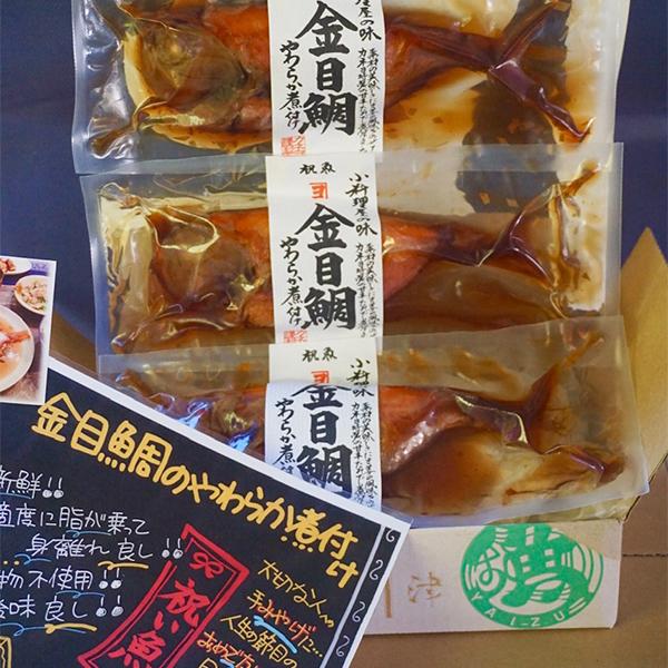 【ふるさと納税】a12-037 お頭付き「金目鯛のやわらか煮付け」セット