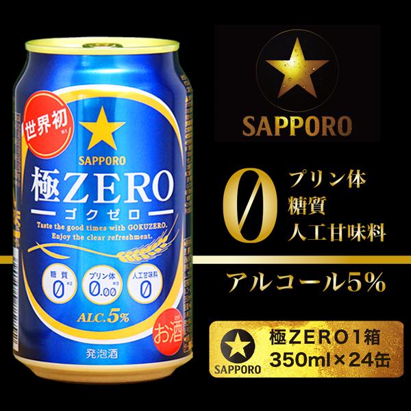 【ふるさと納税】a12-077 【サッポロ ビール】極ZERO 350ml缶×24本
