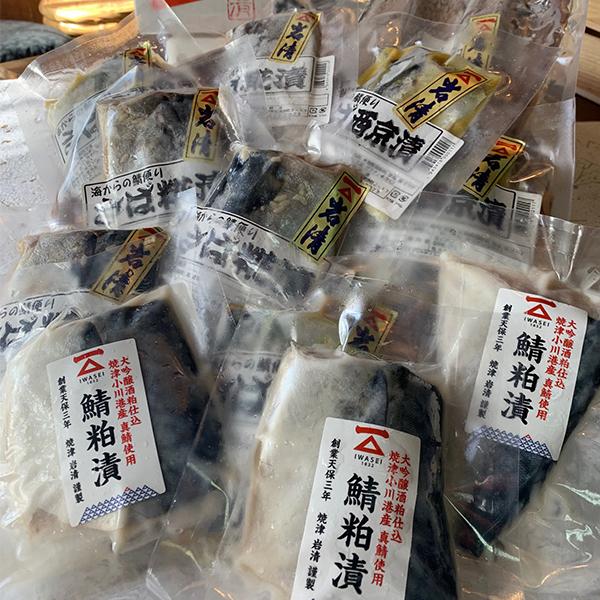 【ふるさと納税】a15-369 天保3年創業 塩鯖や岩清の「鯖焼物セット」