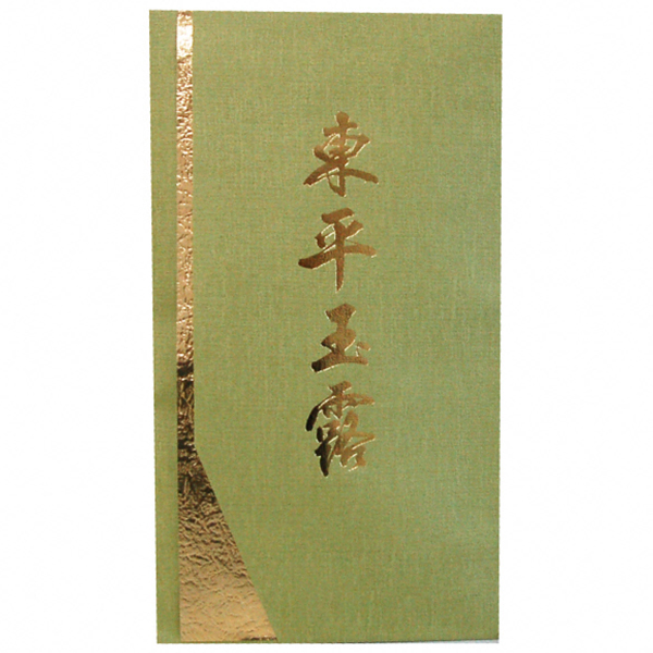 【ふるさと納税】a19-004 玉露名人 前島東平さんの玉露