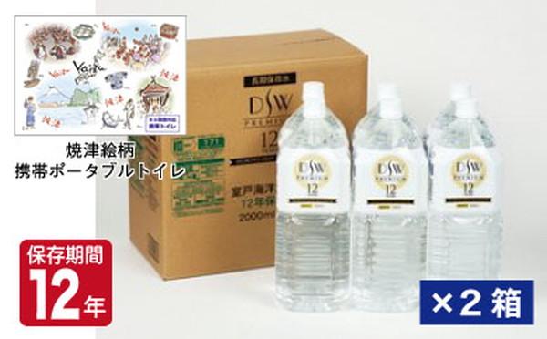 【ふるさと納税】a20-093 12年保存水2000ml(6本)2箱と焼津絵柄携帯トイレ1個付
