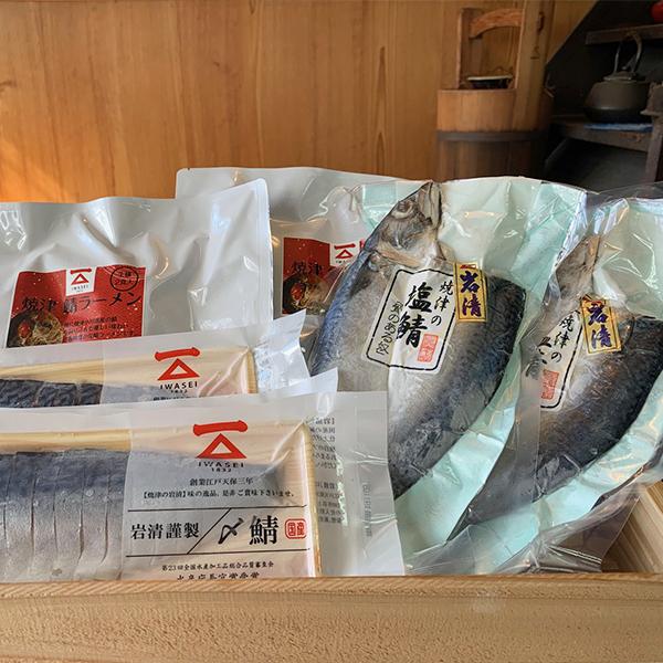 【ふるさと納税】a20-235 塩鯖や岩清の「焼津鯖ラーメンとしめ鯖」