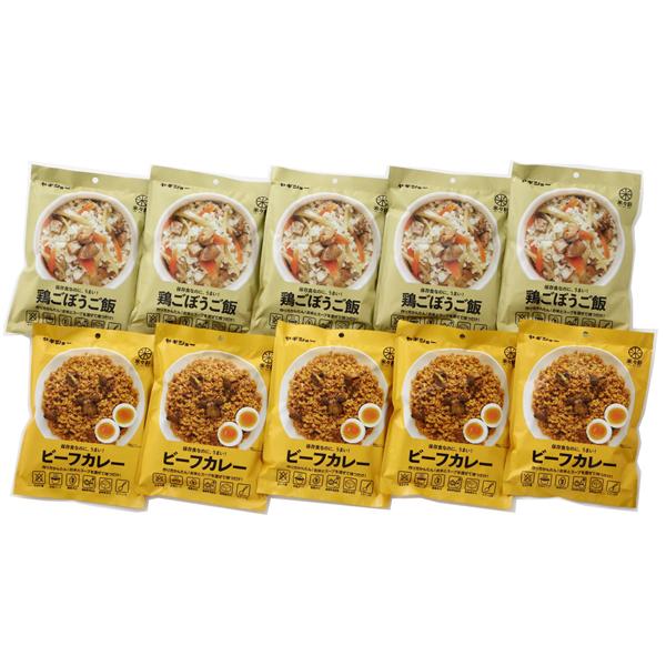 【ふるさと納税】a21-010 非常食 詰合せ 10食 セット 鶏ごぼう カレー 備蓄