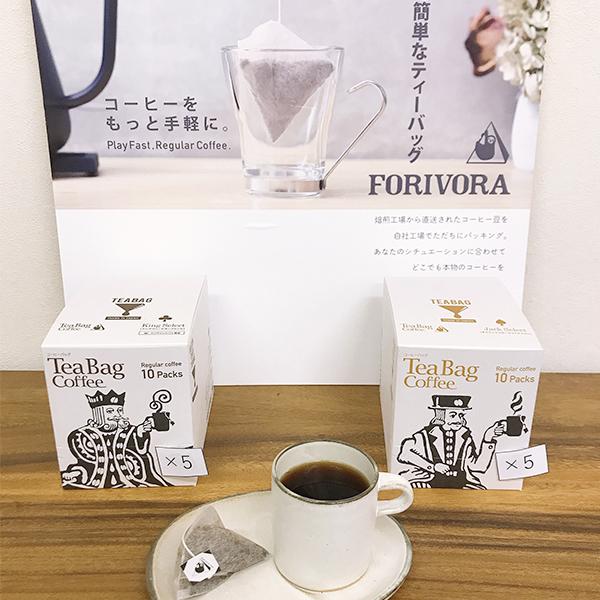 【ふるさと納税】a25-015 FORIVORA ティーバッグ珈琲セット100パック