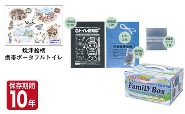 【ふるさと納税】a30-071 トイレンジャーfamilyboxと焼津絵柄携帯トイレ1個付