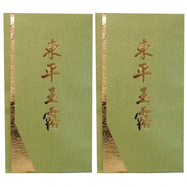 【ふるさと納税】a37-001 玉露名人 前島東平さんの玉露 2本