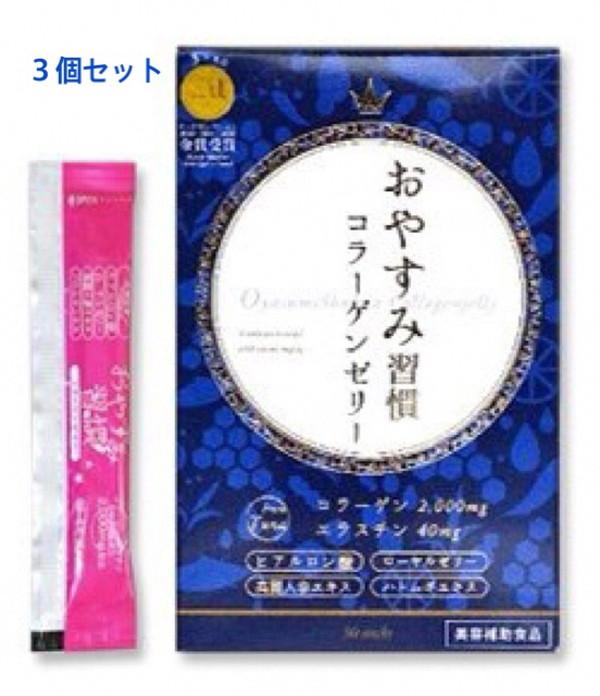 【ふるさと納税】a65-026 「コラーゲンゼリー【3箱セット】」焼津健康&美容