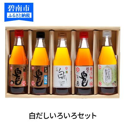 【ふるさと納税】七福醸造の白だしいろいろセット H001-011