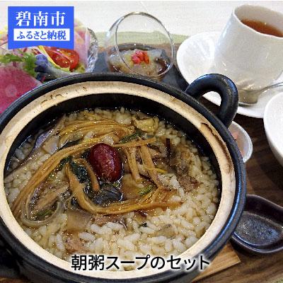【ふるさと納税】朝粥スープのセット(薬膳スープ、平飼い鶏スープ) H080-001