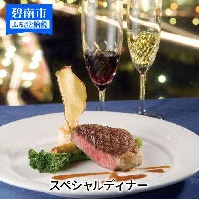 【ふるさと納税】スペシャルディナーコース ペア食事券 H019-006