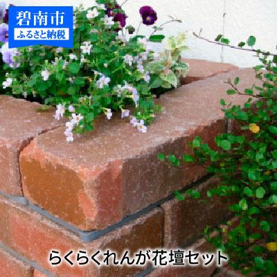 【ふるさと納税】らくらくれんが花壇セット100型アンティーク調 (色を選べます) H032-023
