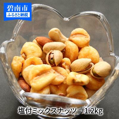 【ふるさと納税】お酒のつまみに絶妙 塩付ミックスナッツ 1.2kg H059-012