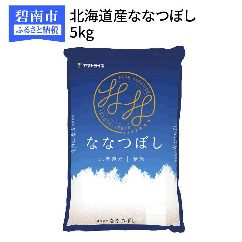 【ふるさと納税】<安心安全なヤマトライス>北海道産ななつぼし 5kg H074-094