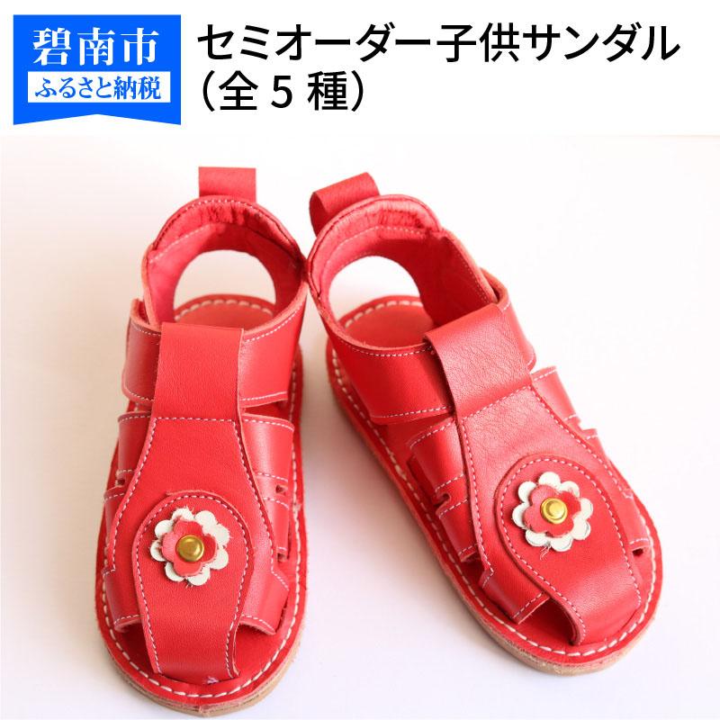 【ふるさと納税】靴職人手作り セミオーダー子供サンダル(全5種) H066-003
