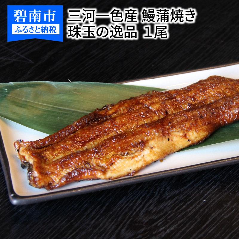 【ふるさと納税】三河一色産 鰻蒲焼き 珠玉の逸品 1尾 H106-001