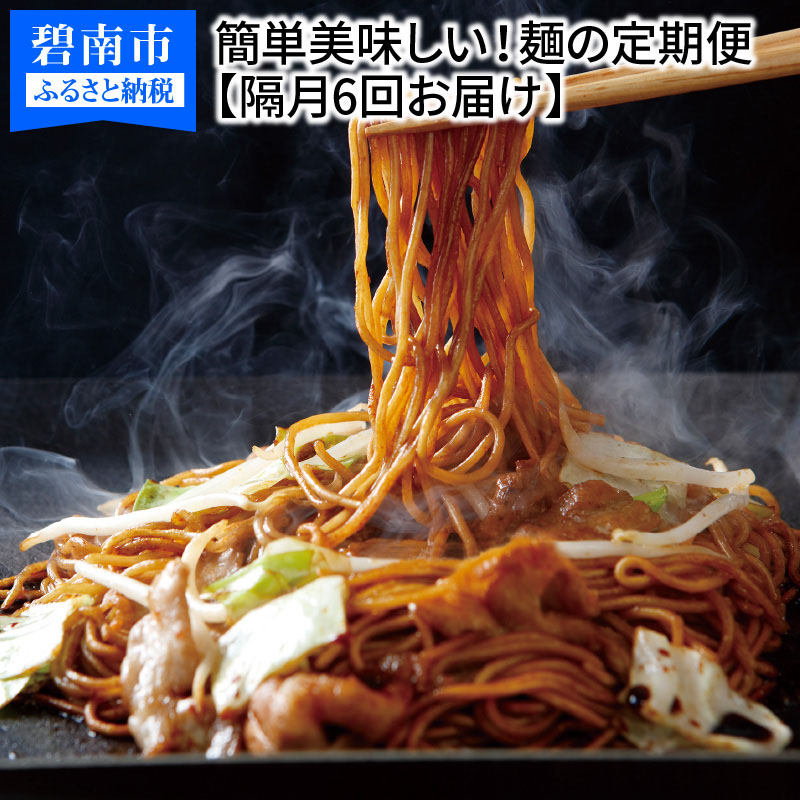 【ふるさと納税】簡単美味しい!麺の定期便(隔月6回お届け) H028-015