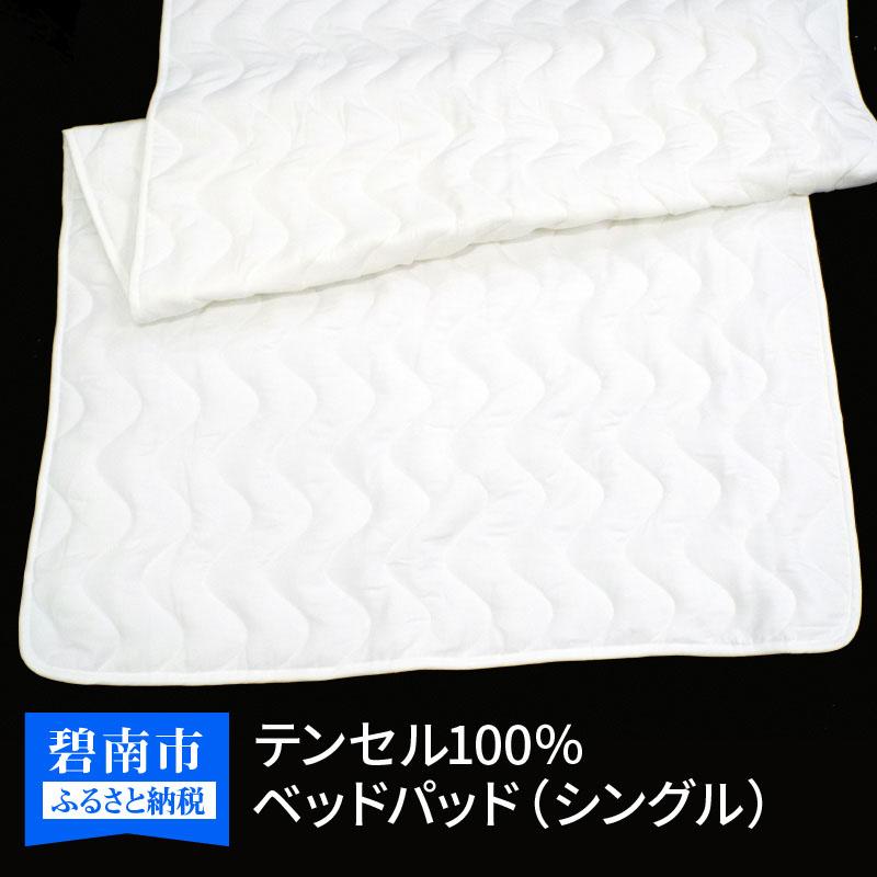 【ふるさと納税】テンセル100% ベッドパッド(シングル) H115-002