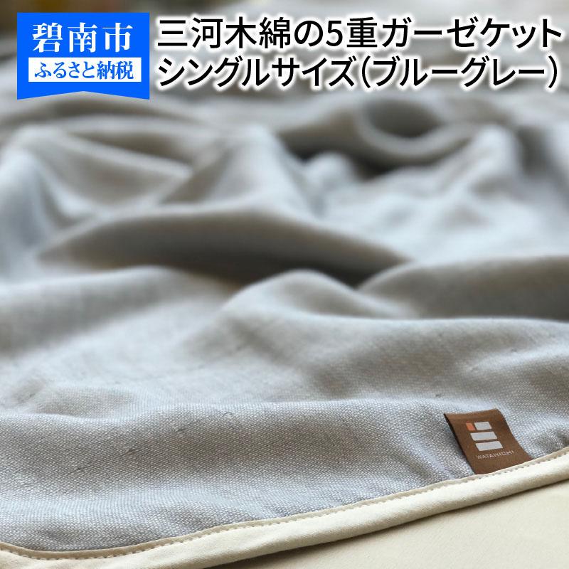 在庫一掃 新入荷 流行 職人の経験と こだわりが詰まった極上のガーゼケット ふるさと納税 H036-007 シングルサイズ:ブルーグレー ふっくらやさしい三河木綿の5重ガーゼケット