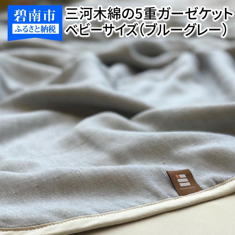 ふっくら やわらか 膝掛けや赤ちゃんにおすすめのサイズの5重ガーゼベビーケット 返品不可 ふるさと納税 ふっくらやさしい三河木綿の5重ガーゼベビーケット ブルーグレー 日本最大級の品揃え H036-013